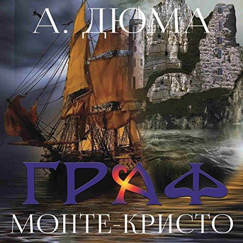 Граф Монте-Кристо [Count of Monte Cristo] cover art