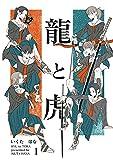 龍と虎 1 (コルクスタジオ)