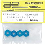 TC3.ナイトロTC3用 アルミ製 ホイル取付 6角ハブ (4個入) FTP-3972