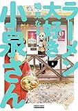 ラーメン大好き小泉さん コミック 1-8巻セット