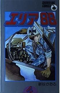 エリア88 (4) (少年ビッグコミックス)