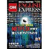 [音声DL付き]CNN ENGLISH EXPRESS 2019年8月号