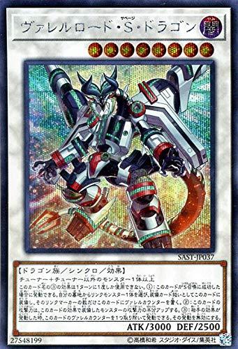 遊戯王カード ヴァレルロード・S・ドラゴン(シークレットレア) サベージ・ストライク(SAST) | ヴァレルロード・サベージ・ドラゴン シンクロ ドラゴン族