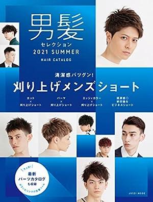 男髪セレクション 2021 SUMMER[ヘアカタログ] Kindle版