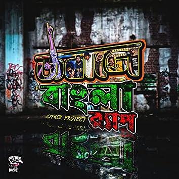 Jobane Bangla Rap (Cypher Project)