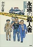 永遠の殺人者 おんぶ探偵・城沢薫の手日記