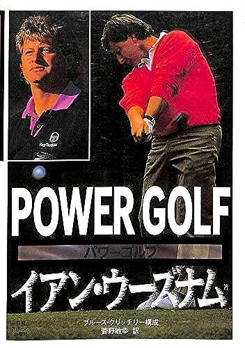パワーゴルフ