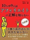 jyuuninntyuukyuuninnhaafirieitonoseikaiwosiranai (Japanese Edition)