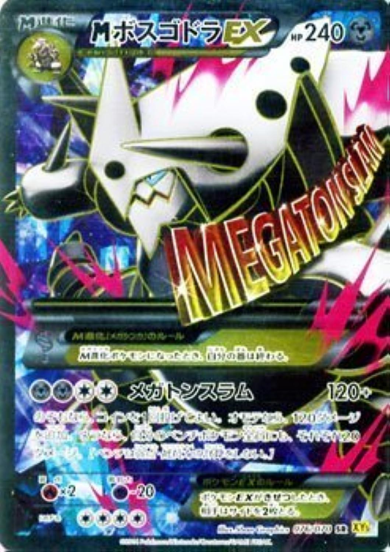 Pokemon Kartenspiel XY M Aggron EX (SR)   Gaia Volcano (PMXY5)   Einzelkarte B00QY06K5E Schön  | Deutschland