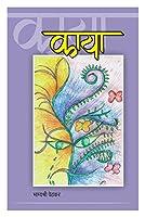 Kaya (Marathi)