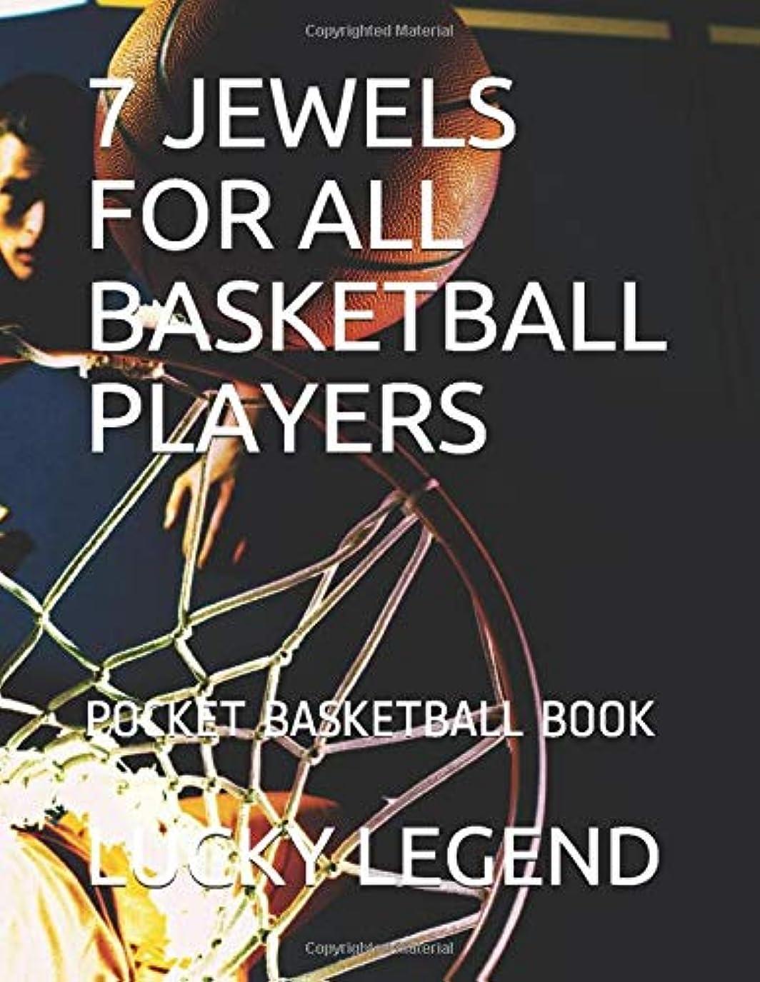 前兆明らか丘THE 7 BASKETBALL JEWELS: POCKET BASKETBALL BOOK (LEGENDARY SERIES)