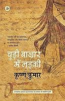 Choori Bazar Mein Ladki