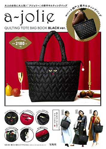 a-jolie QUILTING TOTE BAG BOOK BLACK ver. (ブランドブック)