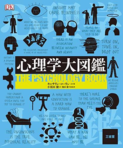 心理学大図鑑 三省堂大図鑑シリーズの詳細を見る