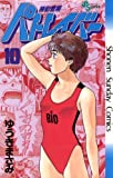 機動警察パトレイバー(10) (少年サンデーコミックス)