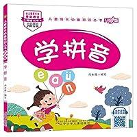 儿童成长必备知识丛书(升级版)-学拼音