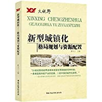 New urbanization : landscape planning and resource allocation(Chinese Edition)