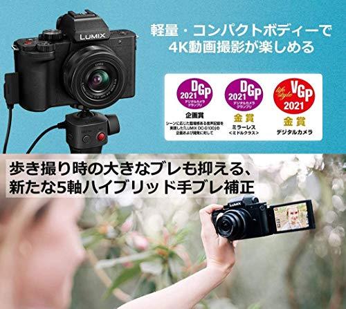 パナソニックVlogミラーレス一眼カメラルミックスG100V標準ズームレンズキットトライポッドグリップ付属ブラックDC-G100V-K