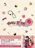イタズラなKiss2~Love in TOKYO<ディレクターズ...[Blu-ray/ブルーレイ]
