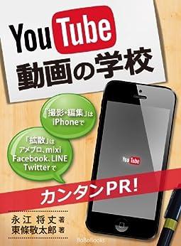 [永江将丈, 東條敬太郎]のYouTube動画の学校: 撮影・編集はiPhoneで 拡散はFacebook・Twitter・LINE・mixi・アメブロで簡単PR
