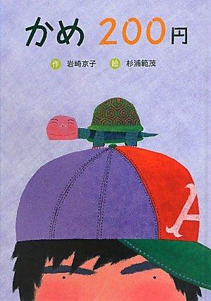かめ200円