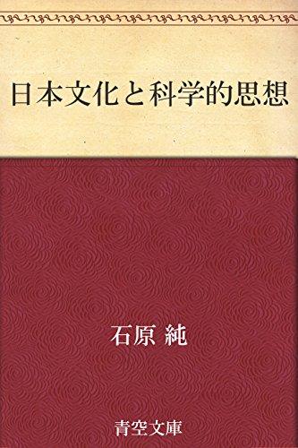 日本文化と科学的思想の詳細を見る
