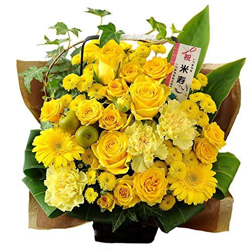 BunBunBee 賀寿のお祝い 祝!88 歳・米寿の黄「慶びのおまかせアレンジ」