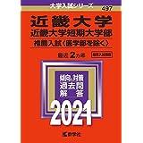 近畿大学・近畿大学短期大学部(推薦入試〈医学部を除く〉) (2021年版大学入試シリーズ)