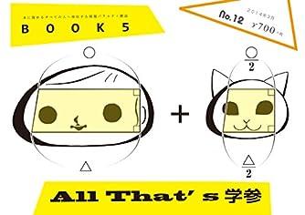BOOK5 12号 特集:All That's 学参