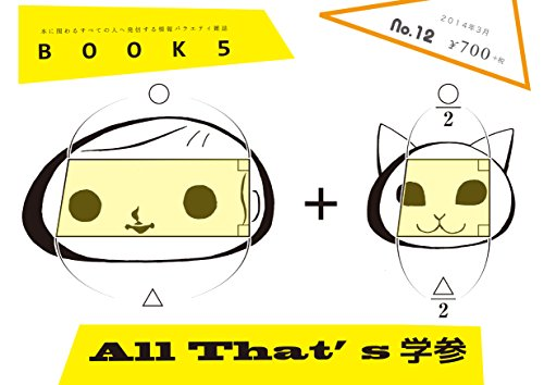 BOOK5 12号 特集:All That's 学参の詳細を見る