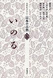 いのる (人生をひもとく 日本の古典 第五巻)
