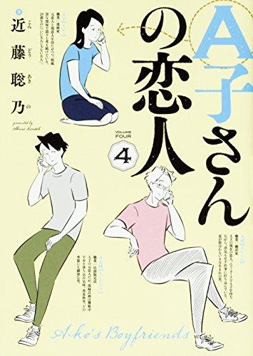 A子さんの恋人 4巻 (ハルタコミックス)