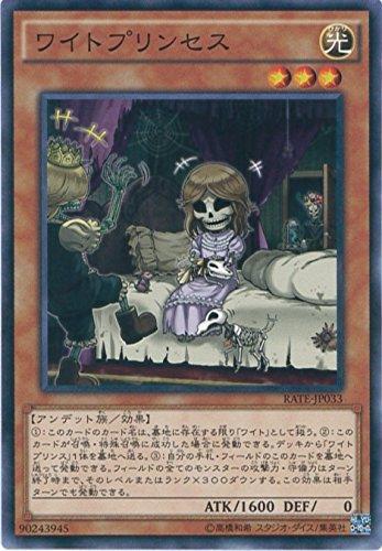 遊戯王カード RATE-JP033 ワイトプリンセス ノーマル 遊☆戯☆王ARC-V [レイジング・テンペスト]