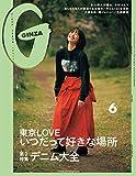 GINZA(ギンザ) 2020年 6月号 [東京LOVE いつだって好きな場所] [雑誌]