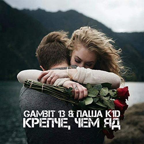 Gambit 13, ПАША K1D