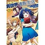アラフォー男の異世界通販生活 3巻 (デジタル版Gファンタジーコミックス)