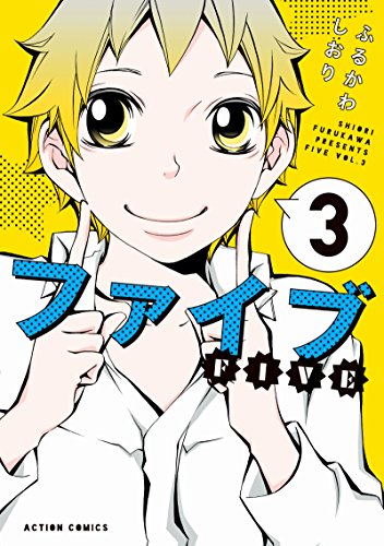 ファイブ(3) (アクションコミックス)