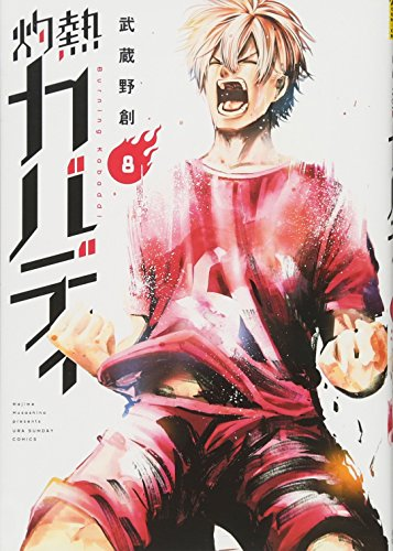 灼熱カバディ (8) (裏少年サンデーコミックス)の詳細を見る