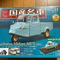 国産名車コレクション124ダイハツ ミゼットMP5