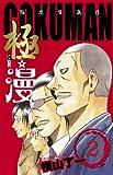 極☆漫(ゴクマン) 2 (少年チャンピオン・コミックス)