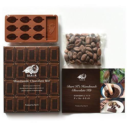 【Dari K】各メディアで話題!カカオ豆から手作りチョコレート・キット