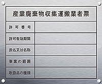 産業廃棄物収集運搬業者票 法定 登録票(事務所用)シルバープレート《屋外掲示可能》