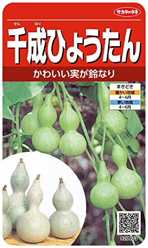 サカタのタネ 実咲野菜0973 千成ひょうたん 00920973