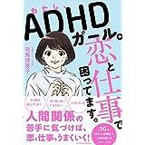 わたし、ADHDガール。恋と仕事で困ってます。