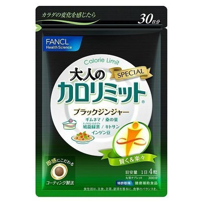 戦争食事を調理する平均ファンケル 大人のカロリミット30日分 120粒×2袋