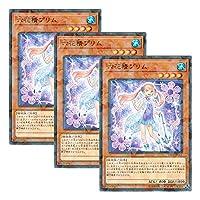 【 3枚セット 】遊戯王 日本語版 DBSS-JP015 Primula the Rikka Fairy 六花精プリム (ノーマル・パラレル)