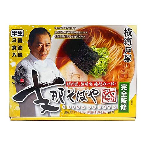 有名店ラーメン 支那そばや 3食入り 横濱戸塚 半生麺 醤油味 ご当地ラーメン 佐野ラーメン
