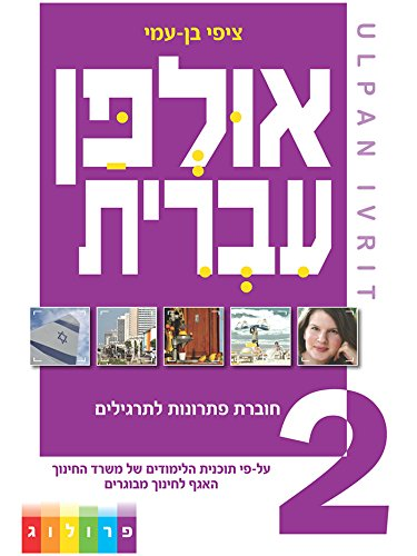 ULPAN IVRIT - Solutions for all exercises: ULPAN IVRIT - A new course for hebrew learners, in Ulpan classes or for self-study (English Edition)