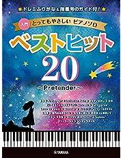 とってもやさしいピアノソロベストヒット20~Pretender~-ドレミふりがな、指番号のガイド付! -