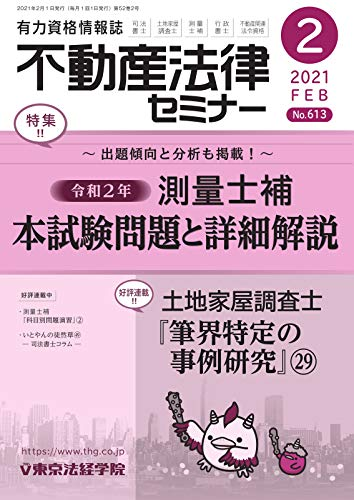 不動産法律セミナー 2021年2月号 (2021-01-20) [雑誌]
